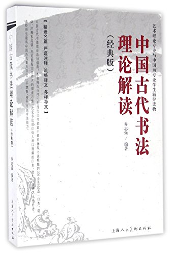 Interpretation to Ancient Chinese Calligraphy Theories (Chinese Edition)