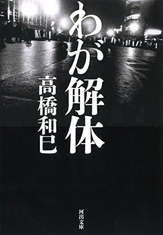 わが解体 (河出文庫)