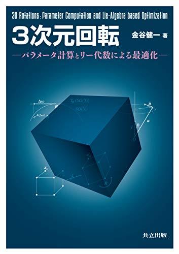 3次元回転: パラメータ計算とリー代数による最適化