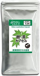 純甜茶カプセル 約3か月分 C-134