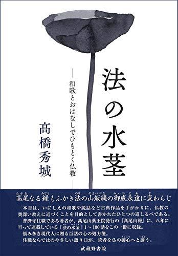 法の水茎 ―和歌とおはなしでひもとく仏教―
