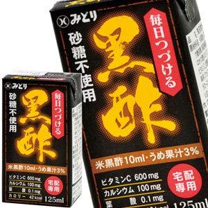 九州乳業 みどり 毎日つづける黒酢 125ml紙パック×72本[36本×2箱][賞味期限:製造日より180日]【4〜5営業日以内に出荷】