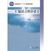 汇编语言程序设计(第4版普通高等教育十一五国家级规划教材)