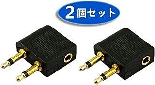 Sound Wave 【Amazon即日出荷】((STD 2個パック ブラック)) 航空機内用変換プラグ 黒色 Black 3.5Mー2F Ad (2個 黒)