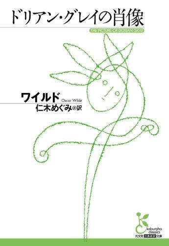 ドリアン・グレイの肖像 (光文社古典新訳文庫)