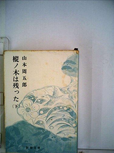 樅ノ木は残った〈下巻〉 (1963年) (新潮文庫)