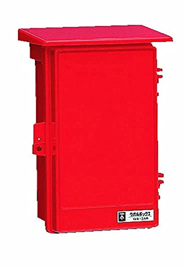 未来工業 ウオルボックス(R) (プラスチック製防雨ボックス) WB-2AR