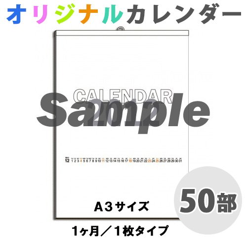 壁掛けカレンダー オリジナル印刷 A3サイズ 1ヶ月/1枚タイプ 50部