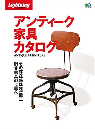 Lightning Archives アンティーク家具カタログ エイムック