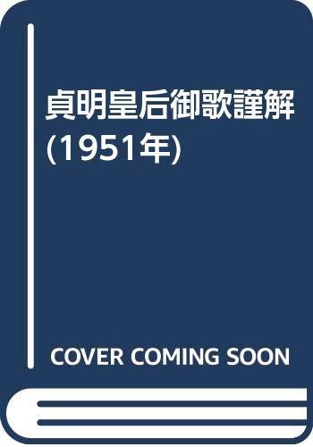 貞明皇后御歌謹解 (1951年)の詳細を見る