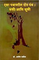 Eakach Pathavaril Don Panth Bhakti aani Sufi