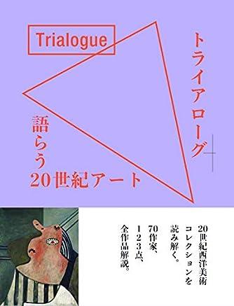 トライアローグ 語らう20世紀アート