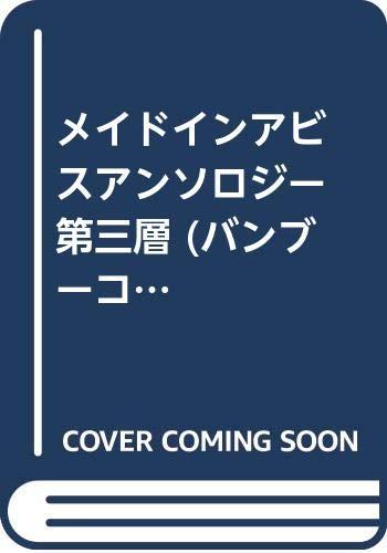 メイドインアビス公式アンソロジー第三層 白笛たちのユウウツ (バンブーコミックス (バンブーコミックス))