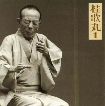 桂歌丸1「質屋庫」「菊江の仏壇」 : 「朝日名人会」ライヴシリーズ 2