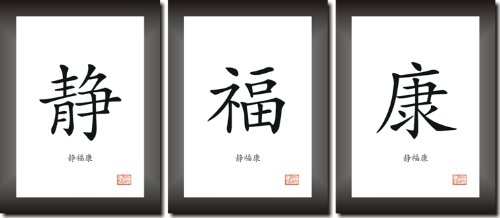 INNERE RUHE, GLÜCK, GESUNDHEIT - Glückwunsch chinesische Kalligraphie Schriftzeichen Deko Bilderset mit 3 Bildern in der Größe 60 x 30 cm Kunstdruck Poster Dekoration