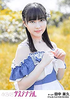 【田中美久】 公式生写真 AKB48 サステナブル 劇場盤 選抜Ver.