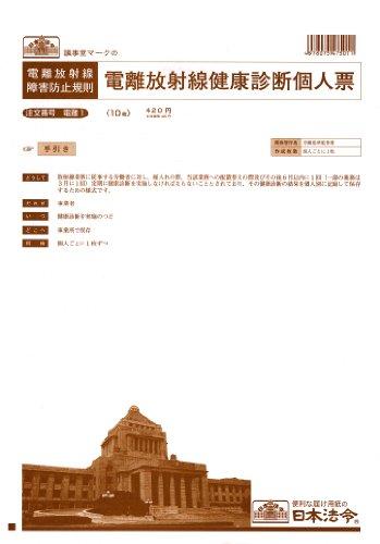 日本法令 電離 1/電離放射線健康診断個人票