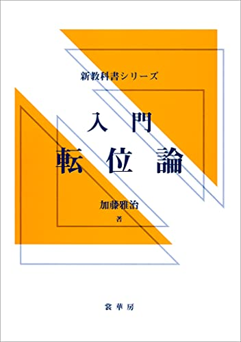 入門 転位論 (新教科書シリーズ)