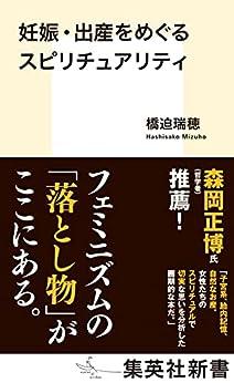 [橋迫瑞穂]の妊娠・出産をめぐるスピリチュアリティ (集英社新書)