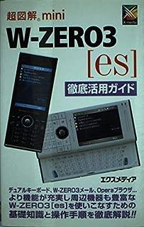 超図解mini W‐ZERO3「es」徹底活用ガイド (超図解miniシリーズ)