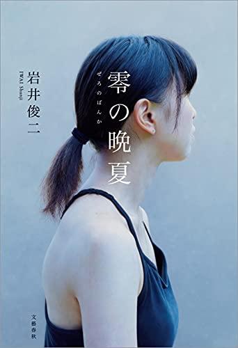 零の晩夏 (文春e-book)