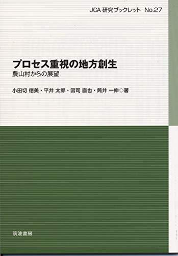 プロセス重視の地方創生: 農山村からの展望 (JCA研究ブックレット)