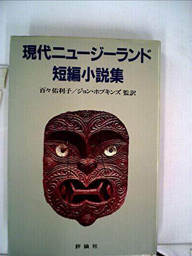 現代ニュージーランド短編小説集 (1981年)