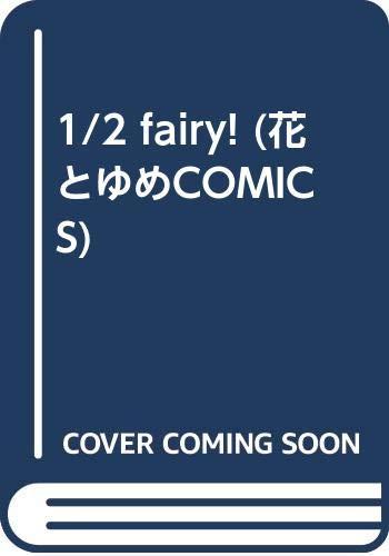 Fairy!(はんぶんフェアリー) (花とゆめCOMICS)の詳細を見る