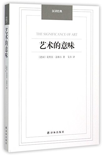 Meaning of Art (Chinese Edition)