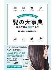 髪のスペシャリストが教える髪の大事典 傷んだ髪は復元できる!