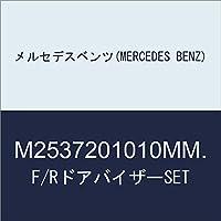 メルセデスベンツ(MERCEDES BENZ) F/RドアバイザーSET M2537201010MM.
