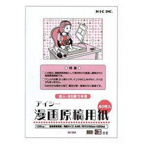 アイシー 漫画原稿用紙 135kg A4 個人・B5原寸本用 IM-35A / 5セット