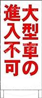 大型車進入不可 メタルポスター壁画ショップ看板ショップ看板表示板金属板ブリキ看板情報防水装飾レストラン日本食料品店カフェ旅行用品誕生日新年クリスマスパーティーギフト