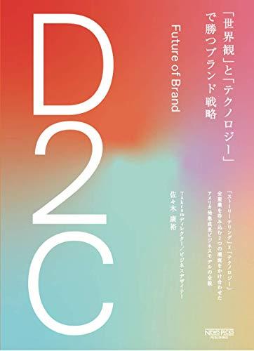 D2C 「世界観」と「テクノロジー」で勝つブランド戦略 (NewsPicksパブリッシング)