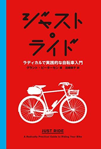 ジャスト・ライド──ラディカルで実践的な自転車入門 (ele-king books)