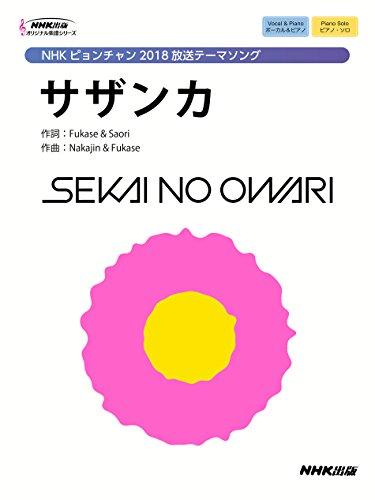 NHKピョンチャン2018放送テーマソング サザンカ (NHK出版オリジナル楽譜シリーズ)