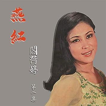 燕紅 (第二集)