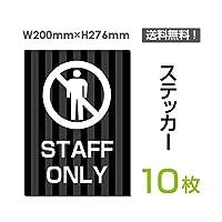 「STAFF ONLY」【ステッカー シール】タテ・大 200×276mm (sticker-034-10) (10枚組)