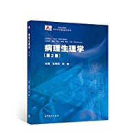 Pathophysiology (2nd Edition)(Chinese Edition)