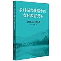 Rural education reform rural revitalization strategy: the cultural situation and cultural choices(Chinese Edition)