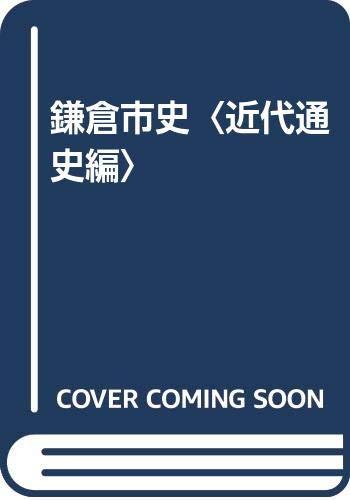鎌倉市史〈近代通史編〉の詳細を見る