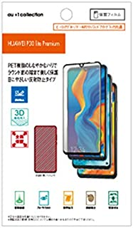 au+1collection HUAWEI P30 lite Premium 3D保護フィルム/反射防止ブラック PSKD-55 R09L028K