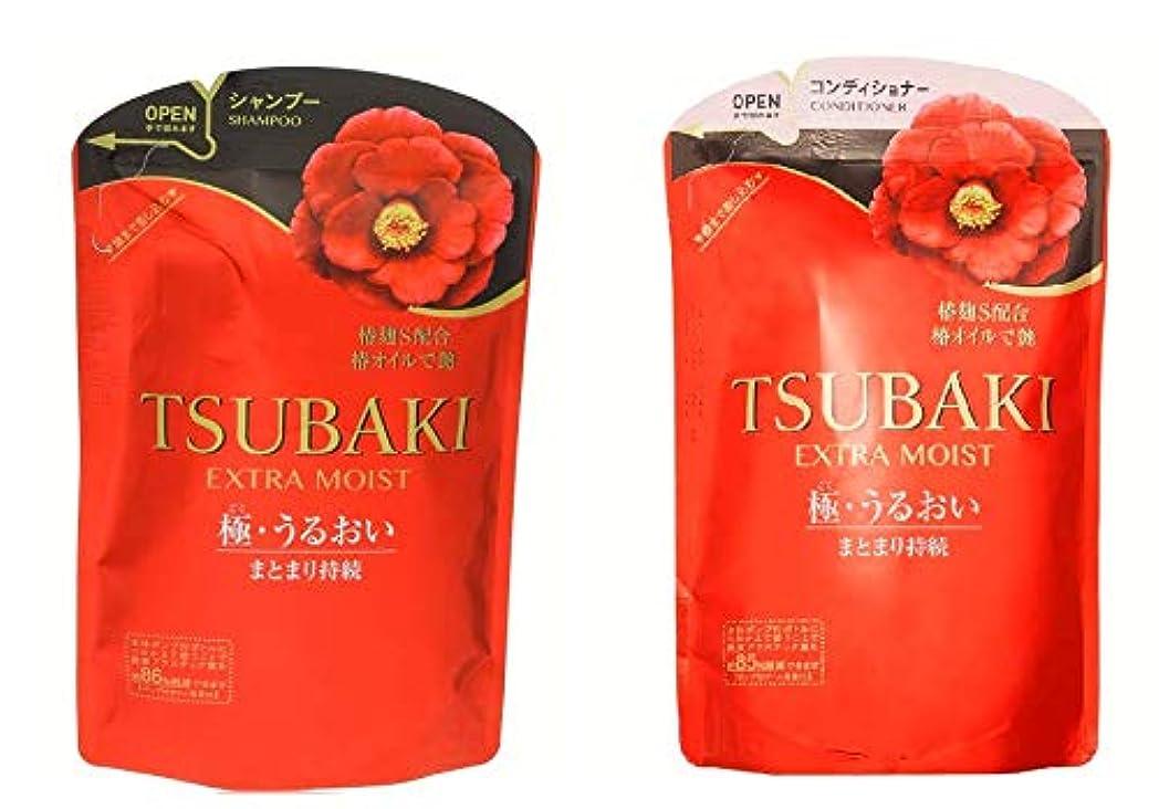 原始的なプロトタイプ階層TSUBAKI エクストラモイスト シャンプー 詰め替え用 (パサついて広がる髪用) 345ml TSUBAKI エクストラモイスト コンディショナー 詰め替え用 (パサついて広がる髪用) 345ml 2袋セット