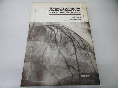 冠動脈造影法―Sones法の実際と造影像の読み方 (1982年)の詳細を見る