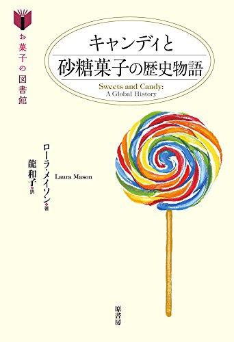 キャンディと砂糖菓子の歴史物語 (お菓子の図書館)