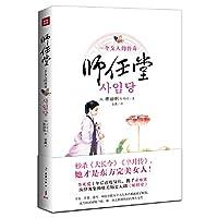 全新正版 师任堂:一个女人的传奇 [韩] 林谐利,金鑫 天地出版社 9787545519792缘为书来图书专营店