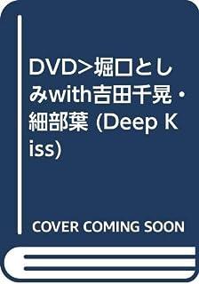 DVD>堀口としみwith吉田千晃・細部葉 (Deep Kiss)