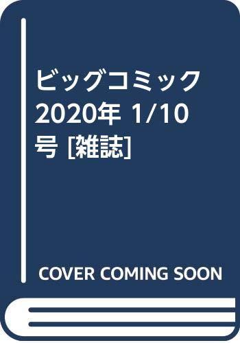 ビッグコミック 2020年 1/10 号 [雑誌]