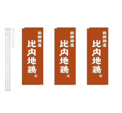 デザインのぼりショップ のぼり旗 3本セット 比内地鶏 専用ポール付 スリムショートサイズ(480×1440) 袋縫い加工 BAK415SSF
