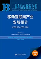Mobile Internet industry development report (2015 ~ 2016)(Chinese Edition)